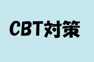 CBT対策